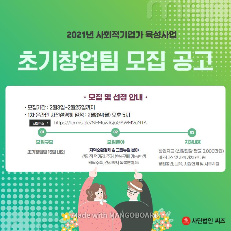 씨즈+육성사업+홍보+자료+(2).jpg