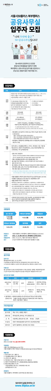 서울시50플러스 북부캠퍼스 공유사무실 입주자 모집 재공고