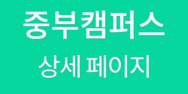 사본--2021년-시민제안-교육과정-콘텐츠-공모-포스터_4캠-공통_03.png