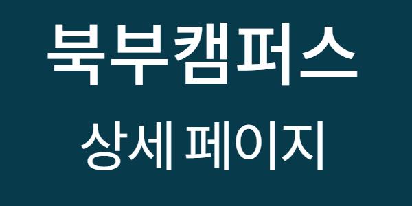 사본--2021년-시민제안-교육과정-콘텐츠-공모-포스터_4캠-공통_05.png