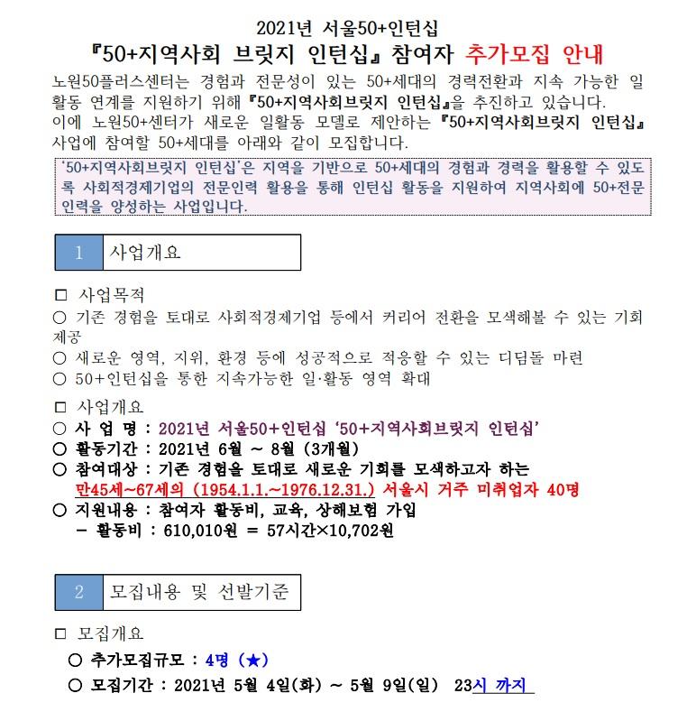 참여자추가모집+1.jpg
