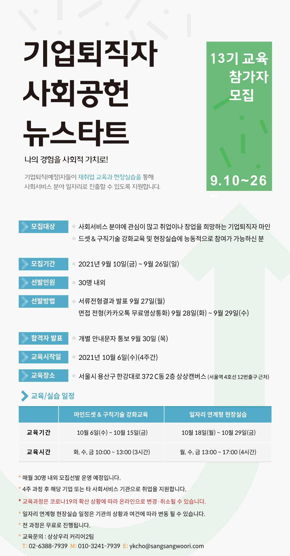 뉴스타트-13기-모집-포스터_1_01.jpg